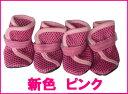【新色ピンク】880円犬靴 メッシュで軽いシューズ【メール便可】※代引き不可 S、M、XL