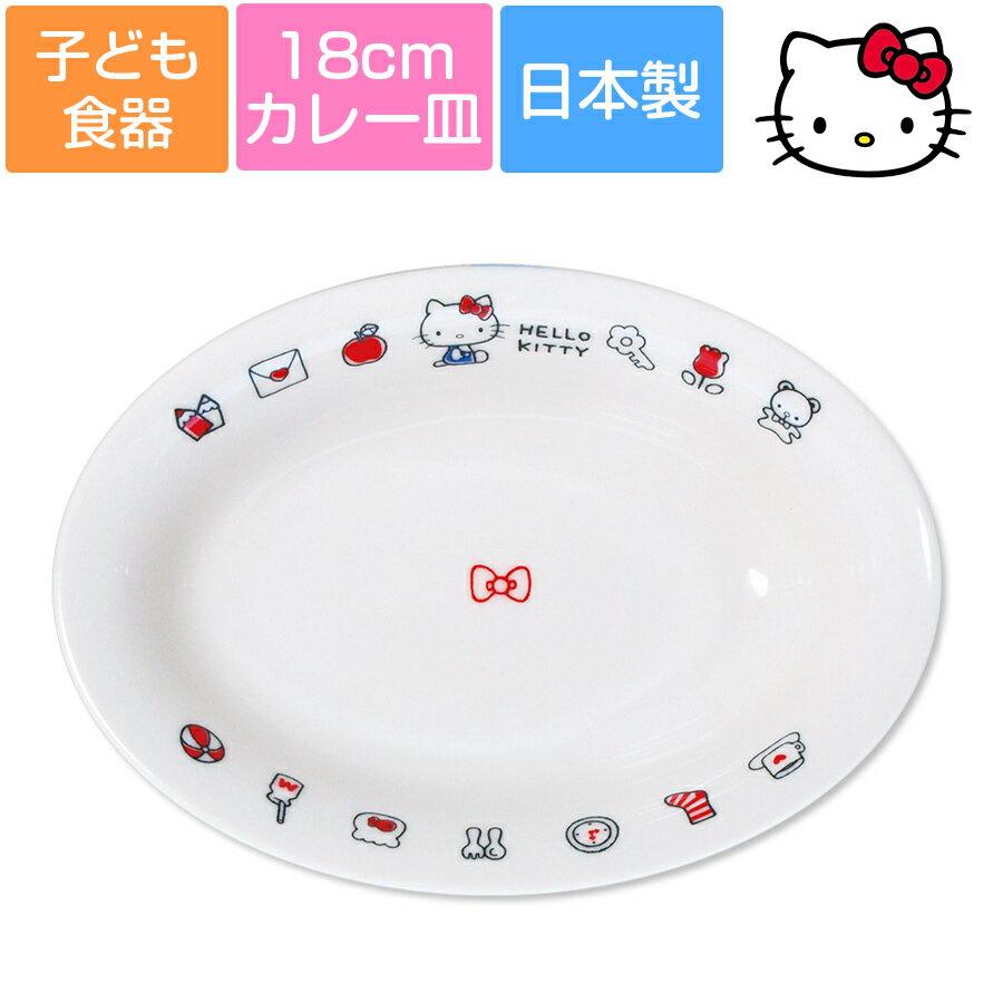 子ども食器ハローキティ(エブリデイ)カレー皿深みのある楕円皿レトロかわいいキティちゃんの食器レンジ&