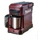 【マキタ】 充電式コーヒーメーカー CM501DZAR (オ...