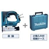 【マキタ】 18V 充電式ピンタッカ PT351DZK 本体+ケースのみ <バッテリ・充電器別売> 【makita】P01Jul16