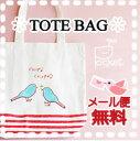 ◆A4トートバッグ(大)チルチル 小鳥★メール便送料無料★大きめサイズお買い物バッグ