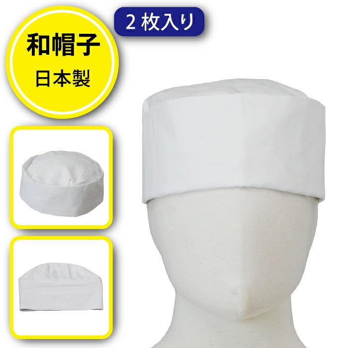 調理 和食 帽子 厨房 調理服 調理師 【2枚セット】 日本製 綿100% カツラギ 白 16100 センツキ SENTSUKI