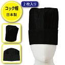 コック帽 黒【2枚入り】 飲食 調理 帽子 日本製 綿100...