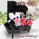 電報 結婚式 ぬいぐるみ ウェルカムドール  誕生日祝い 祝電 結婚祝い ピアノ クラ