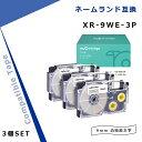 XR-9WE 3本セット カシオ用 ネームランド 互換テープカートリッジ ラベル 9mm/白テープ/黒文字