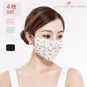 在庫あり 送料無料 夏用マスク シフォンジョーゼッ