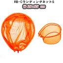 RB-C ランディングネット オレンジゴールド 39×35cm Sサイズ カラー付きPVCラバーコーティングネット付 アルミフレーム ワンピース カラーラバー網 玉枠セット