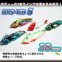 (メール便可)メタルバイブ 5g トラウト アジ シーバス チヌ バイブレーション NAS-ViB5 カサゴ ソルト ルアー 管釣り 管理釣り場