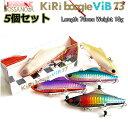 5個 ルアー セット バイブレーション 73mm 15g KiRi Boogie ViB 73.シーバス ボサノバ シーバス ヒラメ 太刀魚 青物 黒鯛 ソルト ルアーセット(メール便可)