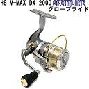スピニングリール スポーツライン HS V-MAX DX 2000