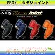 PROX  タモジョイント PX864シリーズ (即納) 玉枠 網 玉の柄 ランディングネット シーバス 磯 アオリイカ エギングなどに!
