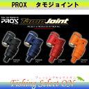 PROX タモジョイント PX864シリーズ 玉枠 網 玉の柄 ランディングネット シーバス 磯 アオリイカ エギングなどに!