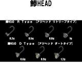 (メール便可) JAZZ アジヘッド 鯵 HEAD 電撃 D type 20ヶ入 漁師パック ジグヘッド アジ メバル カサゴ   チヌ ソルト ルアー