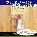 (メール便可)GL工房 ツルミノー 90mm F 12g シルバーレッドヘッド シーバスミノー シーバス ヒラメ  太刀魚  黒鯛 トラウト ソルト ルアー ミノー・プラグ