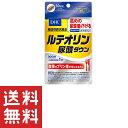 DHC ルテオリン 尿酸ダウン 30日分 30粒 サプリメント