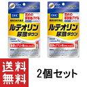 DHC ルテオリン 尿酸ダウン 30日分 30粒 ×2個セット サプリメント