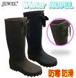 長靴 レディース 防寒JEWEL BJW22 ジュエル W22防寒 防滑 超軽量 ゴム長靴 レディース長靴