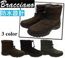 スノトレ メンズブラッチャーノ 防水ブーツBracciano BR7366ブラッチャーノ ブーツ 防水機能 防水ブーツ ダウンブーツ 防滑 防水 靴 05P28Sep16