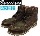 メンズブーツブラッチャーノ 防水ブーツBracciano BR7333ブラッチャーノ ブーツ 防水機能 防水ブーツ ダウンブーツ 防滑 防水 靴