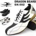 ドラゴンベアード スニーカー DRAGONBEARD DX-...
