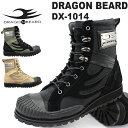 ドラゴンベアード ブーツ DRAGONBEARD DX-10...