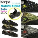 マリンシューズ ウォーターシューズ アクアシューズKaepa KPL0150 KPJ01051 KP01049アウトドア 水陸両用 ジュニア レディース メンズ 靴