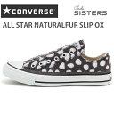 コンバース オールスターCONVERSE ALL STAR NATURALFUR SLIP OX ペールダルメシアンオールスター ナチュラルファー スリップ OX 靴