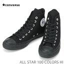 ショッピングコンバース コンバース スニーカーコンバース オールスター 100 カラーズ HI ブラックモノクロームCONVERSE ALL STAR 100 COLORS HI 31300332210