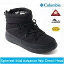 コロンビア ブーツスピンリールミッドアドバンスウォータープルーフオムニヒートColumbia Spinreel Mid Advance Wp Omni-Heat YU3820靴 防水ブーツ スノトレ スノーシューズ