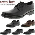テクシーリュクス ビジネスシューズ メンズtexcy luxe TU-7768 TU-7769 TU-7773 TU-7774 TU-7775革靴 紳士靴