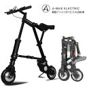 【日本正規代理店】A-bike electric エーバイクエレクトリック 電動アシスト折り畳み自転車
