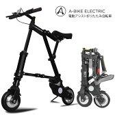 9月5日頃から順次発送予定【日本正規代理店】A-bike electric エーバイクエレクトリック 電動アシスト折り畳み自転車