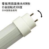 日本製コンデンサー使用「エコライト」両面発光(看板用)直管形LED蛍光灯 40W形(1198mm)角度調整機能2450ルーメン 6000K(昼光色)2年保証 グロー式工事不要