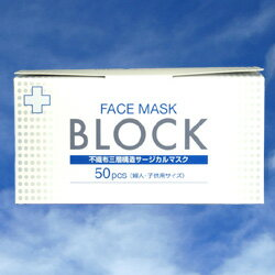 Less than half the special price pollen and flu measures per 3.5 yen three-layer surgical mask 50-women (for women) and children's sizes color: white ( 3-layer non-woven cloth ) Anti-pollen