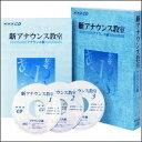 NHK CD 新アナウンス教室〜アナウンス編(CD)