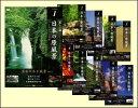 美しい国 日本の原風景(DVD)