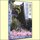 Twosome Shikoku pilgrim 2 (DVD)