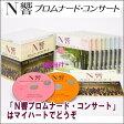 【通常送料・代引手数料0円】NHK CD N響プロムナード・コンサート CD-BOX(CD8枚組)(CD)