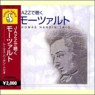 爵士樂聽莫札特 (CD)