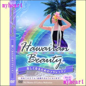 【通常送料390円・5,400円以上は送料0円】ハワイアンビューティ〜美しくなるためのフラレッスン(DVD)