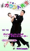 【宅配便配送】カウント先生 モダン編(クイックステップ)Vol.6(DVD)