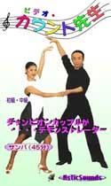 Count the teacher new Latin Edition (Samba) Vol. 7 (DVD)