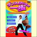 【宅配便通常送料510円】ダンスはじめの一歩 初級用ルンバ(DVD)