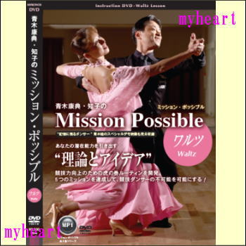 Mission Possible mission possible Yasunori Aoki and Tomoko's Waltz (DVD)
