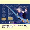 【宅配便通常送料390円・5,400円以上は送料0円】ステップ先生 Vol.6 クイックステップ 初心者 初級(DVD)
