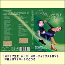 【宅配便通常送料0円】ステップ先生 Vol.13 スローフォックストロット 中級(DVD)