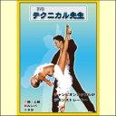 【通常送料0円】テクニカル先生 Vol.11 新ルンバ編(中級・上級編)(DVD)