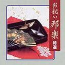 お祝い邦楽 特選(CD)