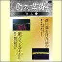 ついに待望の名ドキュメンタリー番組「極めるー匠と至芸の世界」がDVD化! 伝統美を守り極めていく名匠たちの創意あふれた技と工夫、機能美に輝く作品は世界に誇る日本文化の結品です。日本の伝統美を創造する人間国宝・重要文化財保持者の技と心をDVDで紹介しています。 日本には世界一の鉄の技術がある。それはたたら師が支えた鋼鉄技術と刀剣技術のなかで磨かれてきた。鏡や梵鐘を中心とした銅の技術、黄金の国にふさわしい金の技術も見落とせない。  【商品内容】DVD1枚 【収録内容】 ■刀剣 鉄に魂を打ち込む 日本最古の刀鍛冶月山家伝統の綾杉伝をはじめ、五ヶ伝を修めた名工月山貞一(重要無形文化財:各個認定保持者)の厳しい刀鍛冶の精進の日々。 ■刀剣 鍛えてしなやかに 隅谷正峯(重要無形文化財:各個認定保持者)は、和鉄の鉄作りから古刀を新生したその全工程と刀紋を決定する秘伝土取りを収録。 【出演者】ナレーター:奈良岡朋子、テーマ音楽:喜多郎 【備考】 発売日: 2006年07月10日 発売元: コアラブックス 販売元: ケイメディア ※収録時間:52分/カラー/片面一層/4:3/MPEG-2