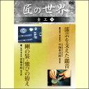 ついに待望の名ドキュメンタリー番組「極めるー匠と至芸の世界」がDVD化! 伝統美を守り極めていく名匠たちの創意あふれた技と工夫、機能美に輝く作品は世界に誇る日本文化の結品です。日本の伝統美を創造する人間国宝・重要文化財保持者の技と心をDVDで紹介しています。 日本には世界一の鉄の技術がある。それはたたら師が支えた鋼鉄技術と刀剣技術のなかで磨かれてきた。鏡や梵鐘を中心とした銅の技術、黄金の国にふさわしい金の技術も見落とせない。  【商品内容】DVD1枚 【収録内容】 ■漆掻き用具製作 漆芸を支えた鎚音 日本でただ一人の農鍛冶の漆掻き用具製作の中畑長次郎(選定保存技術保持者)の製作工程と、失われつつある漆掻きの貴重な記録。 ■刀装甲冑金具 剛の装い・雅の拵え 日本刀の拵えや甲冑の金銀、鋼鉄などの飾り金具をつくる白金師宮島市朗(選定保存技術保持者)が製作、修復した作品の紹介とともに拵えの完成まで全工程を収録した。 【出演者】ナレーター:奈良岡朋子、テーマ音楽:喜多郎 【備考】 発売日: 2006年07月10日 発売元: コアラブックス 販売元: ケイメディア ※収録時間:52分/カラー/片面一層/4:3/MPEG-2